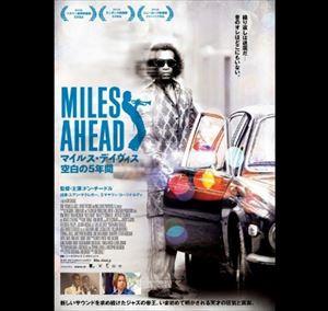 菊地成孔『MILES AHEAD/マイルス・デイヴィス 空白の5年間』を語る