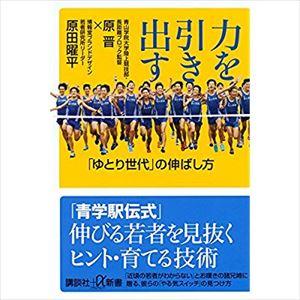 安住紳一郎 青山学院大学陸上部の超ストイックな寮生活を語る