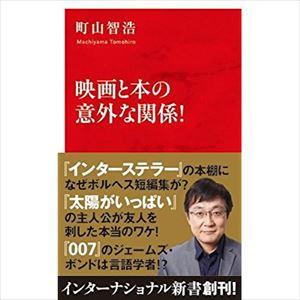 町山智浩『映画と本の意外な関係!』を語る