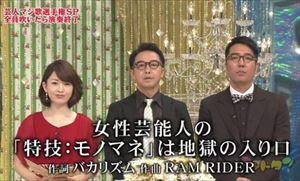 RAM RIDER ゴッドタン 芸人マジ歌選手権2017の舞台裏を語る