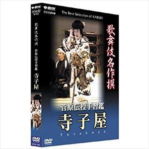 菊地成孔 歌舞伎『寺子屋』の素晴らしさを語る