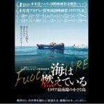 町山智浩 ドキュメンタリー映画『海は燃えている』を語る
