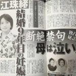 赤江珠緒 親子断絶記事掲載後に女性セブンから連絡があった話