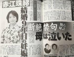 赤江珠緒『女性セブン』自身の妊娠・親子断絶疑惑記事を語る