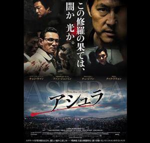 町山智浩 韓国映画『コクソン』『アシュラ』『お嬢さん』を語る