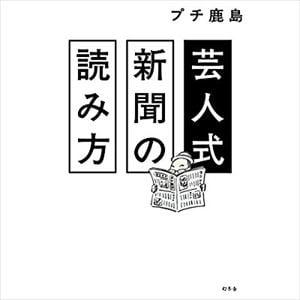 プチ鹿島・荒川強啓・青木理『芸人式新聞の読み方』を語る