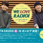 星野源 山下達郎とのラジオ放談番組『WE LOVE RADIO!』を語る