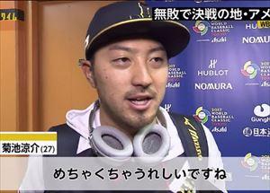 ピエール瀧と赤江珠緒 WBC侍ジャパンの選手と帽子問題を語る