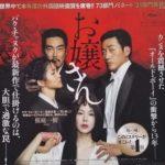 菊地成孔と韓東賢 映画『お嬢さん』を語る