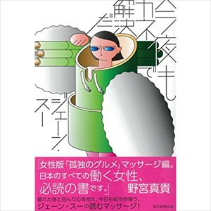 ジェーン・スーと久米宏 『今夜もカネで解決だ!』とケチを語る