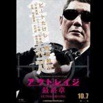 ピエール瀧 北野武映画『アウトレイジ最終章』撮影現場の模様を語る