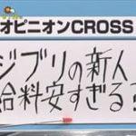 吉田豪 ジブリ新人スタッフ給与と日本アニメーター低賃金問題を語る