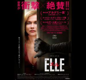 町山智浩 映画『エル ELLE』を語る