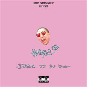 DJ YANATAKE DJ BULLSET『好き好き ft. Young Coco, Willy Wonka&Young Yujiro』を語る