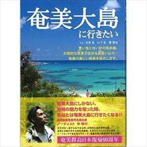 安住紳一郎 東洋のガラパゴス・奄美大島の魅力を語る