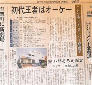 ジェーン・スー スーパー総選挙・日経MJ記事を語る
