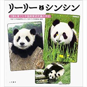 安住紳一郎 2011年の上野のパンダ名前予想的中で生じたジレンマを語る