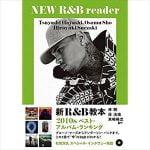 林剛と松尾潔 2010年代のR&Bシーンを語る