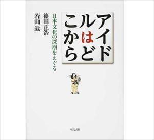 マキタスポーツ推薦図書『アイドルはどこから 日本文化の深層をえぐる』