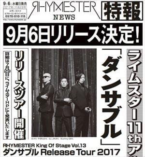 宇多丸 RHYMESTERアルバム『ダンサブル』と『Future Is Born』を語る