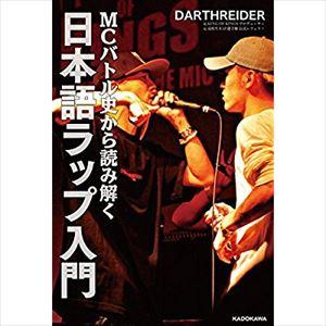 ダースレイダーと宇多丸『MCバトル史から読み解く 日本語ラップ入門』を語る