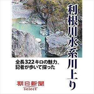 安住紳一郎 利根川水系8ダムの貯水量を語る