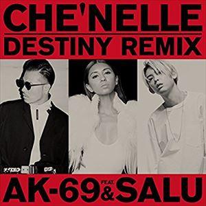 松尾潔 シェネル『Destiny (Remix) feat. AK-69&SALU』を語る