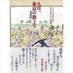 加藤直樹 小池都知事・関東大震災朝鮮人犠牲者への追悼文送付取りやめを語る