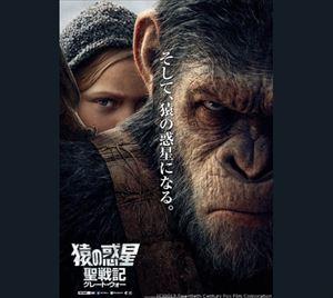 町山智浩『猿の惑星:聖戦記(グレート・ウォー)』を語る