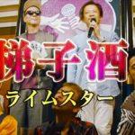 宇多丸と玉袋筋太郎『梯子酒』MVスナック玉ちゃんロケを語る