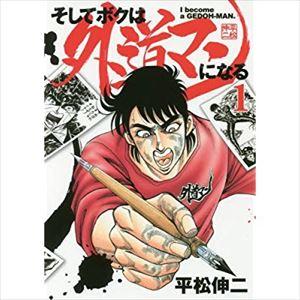 吉田豪 漫画家・平松伸二を語る