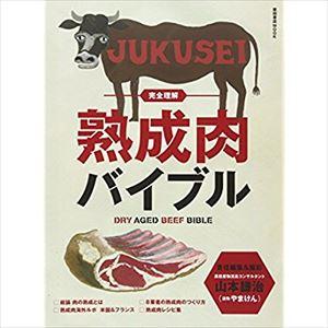 ピエール瀧 男気じゃんけんで買った31万円の熟成肉(12kg)を語る
