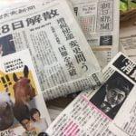 プチ鹿島 2017年衆議院選挙「大義」新聞各紙読み比べ