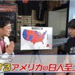 町山智浩 ウーマンラッシュアワー村本との対談番組を語る
