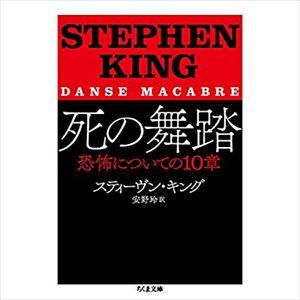 町山智浩 スティーヴン・キング『死の舞踏:恐怖についての10章』を語る