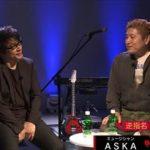 吉田豪 ASKA逆指名インタビュー書き起こし