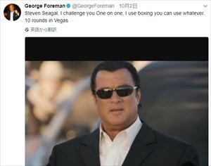 玉袋筋太郎 フォアマン VS セガールを語る