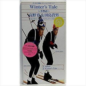 星野源 高野寛&田島貴『Winter's Tale~冬物語~』を語る