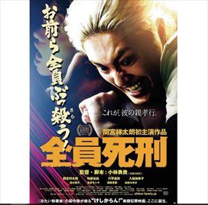 町山智浩 映画『全員死刑』を絶賛する