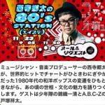 西寺郷太とA.B.C-Z 戸塚祥太 80's音楽を語る