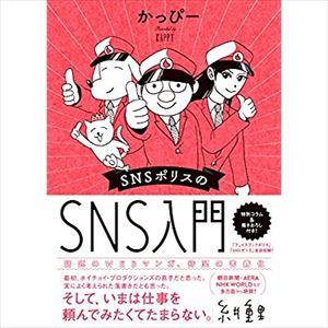 ピエール瀧と外山惠理 SNSを語る