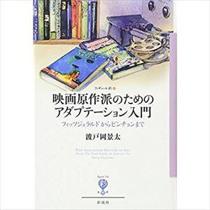 宇多丸推薦図書『映画原作派のためのアダプテーション入門』を語る