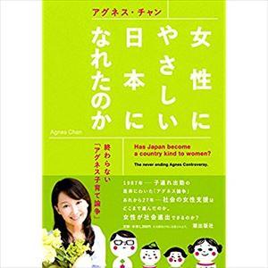アグネス・チャンとプチ鹿島 熊本市議・子連れ議場入り問題を語る