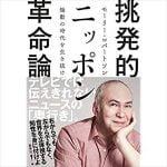 プチ鹿島 モーリー・ロバートソン『挑発的ニッポン革命論』を語る