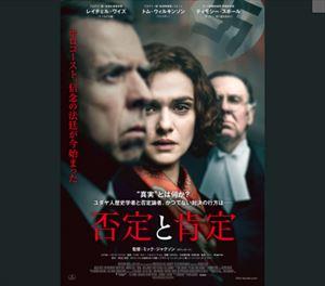 町山智浩 映画『否定と肯定』を語る