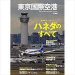 宇多丸 羽田空港第一ターミナルの黄金コースを語る