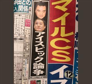 プチ鹿島 日馬富士暴行問題 新聞各紙読み比べ