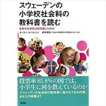 久米宏 スウェーデンの小学校・社会科の教科書を語る