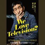 プチ鹿島 テレビの可能性と映画『We Love Television?』を語る