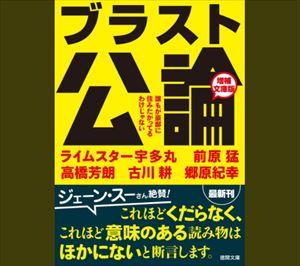 宇多丸 名著『ブラスト公論』文庫版刊行を語る